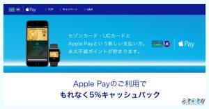 セゾンカードでApple Payを利用すると5%キャッシュバックキャンペーンが2017年1月16日(月)から開始