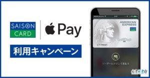 セゾンカードのApple Pay利用キャンペーンと登録方法