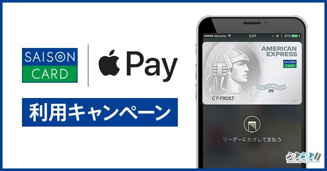 セゾンカード apple pay利用キャンペーン
