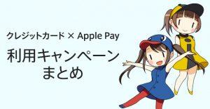 ApplePay(アップルペイ)の14個のキャッシュバックキャンペーンまとめ