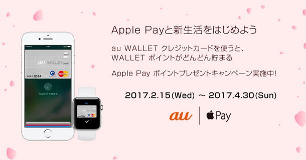applepay auのキャンペーン