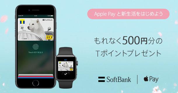 applepay ソフトバンクのキャンペーン