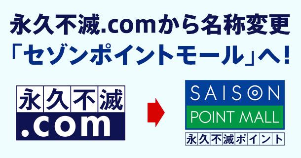 クレディセゾンの永久不滅.comがセゾンポイントモールに名称変更!セゾンポイントモールアプリも同時リリース