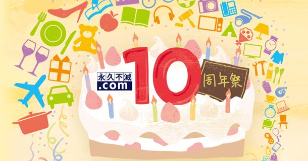 永久不滅.comちゃん生誕10周年!