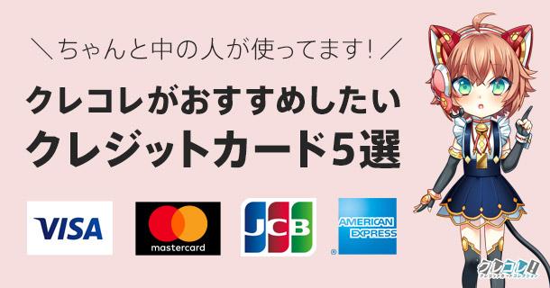 クレコレおすすめのクレジットカード!中の人が本当に持っててちゃんと使ってるカード5選