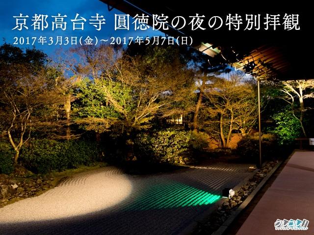 圓徳院がライトアップされて綺麗!夜間特別拝観