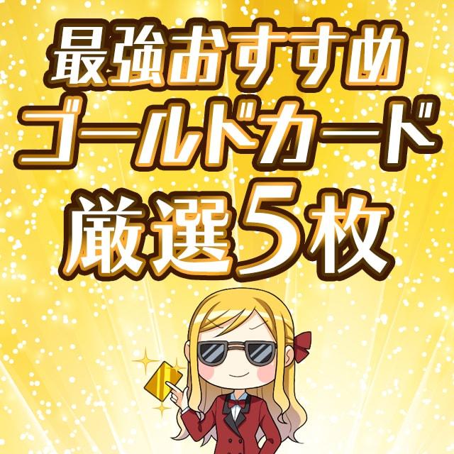 【2019年最新】最強おすすめのゴールドカード厳選5枚!