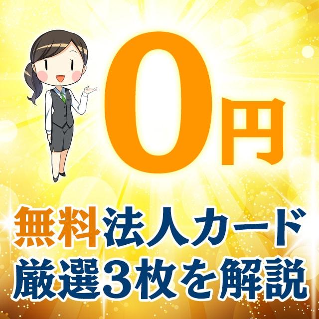 年会費無料&ETC0円のレアな法人クレジットカード厳選3枚の比較