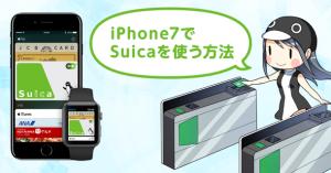 iPhone7にSuicaを設定する方法とチャージでポイントを3倍貯める方法