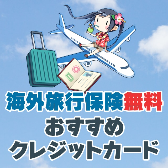 海外旅行保険を無料にできるおすすめクレジットカード5選【2019年最新】