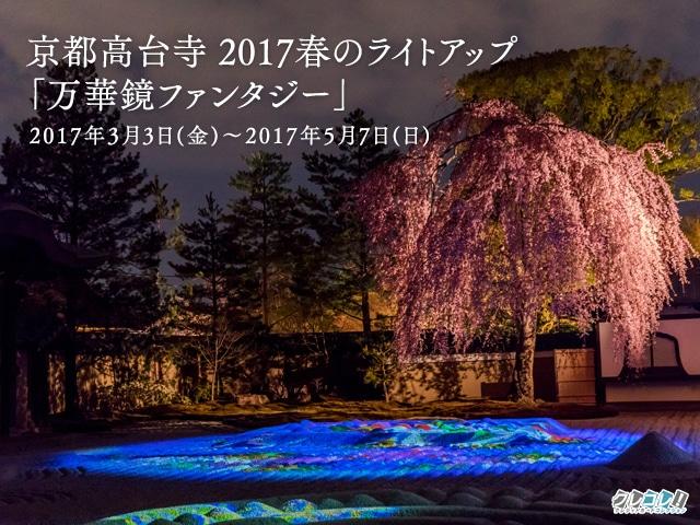 京都高台寺 2017春のライトアップ「万華鏡ファンタジー」