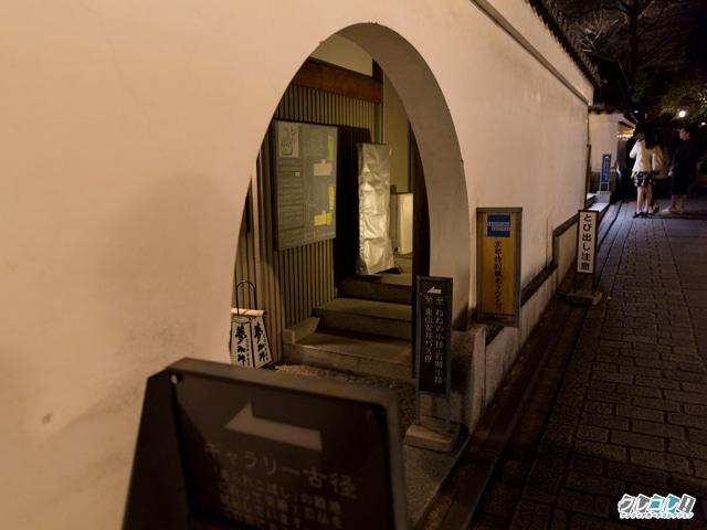 AMEX京都ラウンジ入口