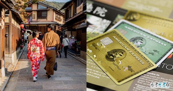 アメックスと行く京都旅