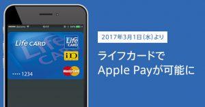 ライフカードがApple Payに対応、登録方法まとめ