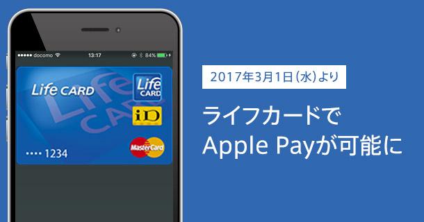 ライフカードがApple payに対応