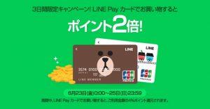 LINE Payカード、ポイント4%還元キャンペーン再来!2017年6月23日から3日間