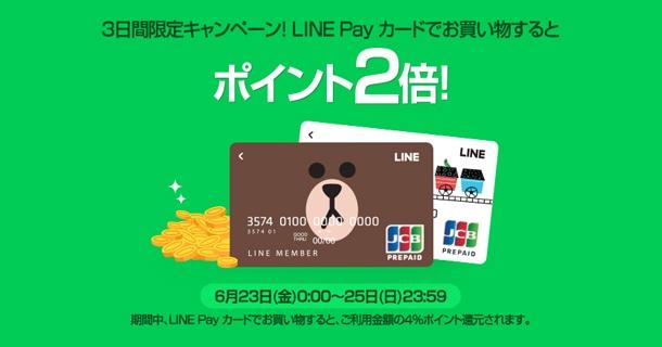 LINE Payカード、ポイント2倍キャンペーン!