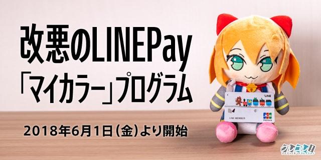 LINE Pay マイカラープログラムとは
