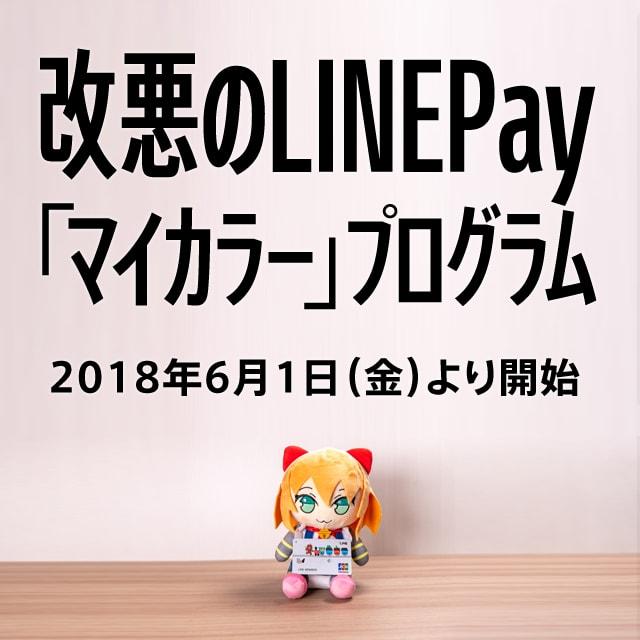 【LINE Payカード改悪】新ポイントプログラム マイカラーの解説