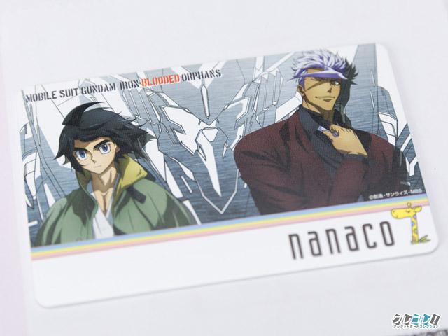 ガンダム オルフェンズ nanacoカード