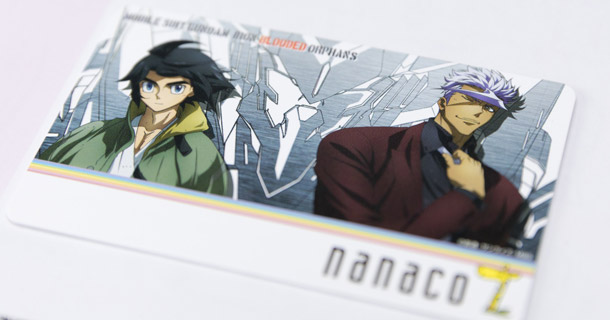 nanacoカードの限定デザイン「ガンダム鉄血のオルフェンズ」の紹介