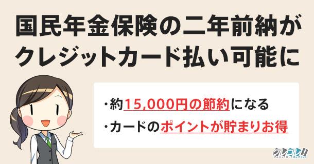 クレジットカードで国民年金を2年前納する方法!19,000円割引になってお得!申込期限は2月末まで。