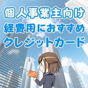 個人事業主におすすめの経費用クレジットカード5選【2019最新】