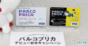 パルコのプリペイドカード「パルコプリカ」発行開始!メリットを解説
