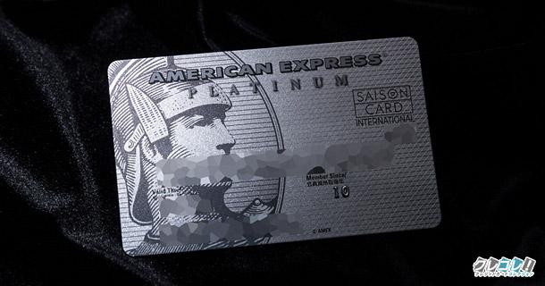 セゾンプラチナアメリカンエキスプレスカード