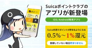 Suicaポイントクラブのアプリの紹介!Suicaに1%還元のポイントが貯められるぞ