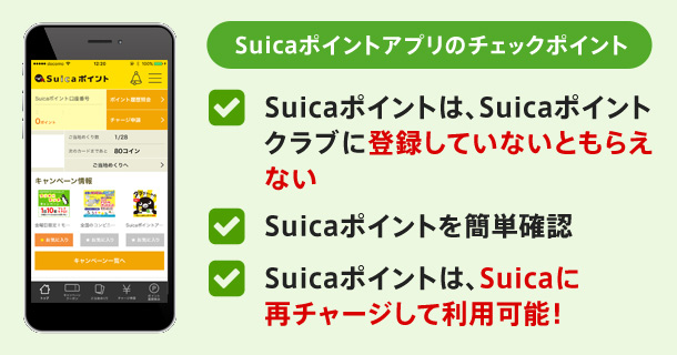 Suicaポイントアプリのここがすごい