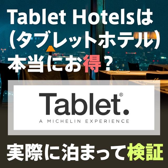 tablet hotels(タブレットホテル)はお得なのか実際に使って徹底検証