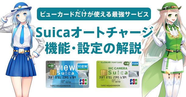 view-suica-autocharge-image01