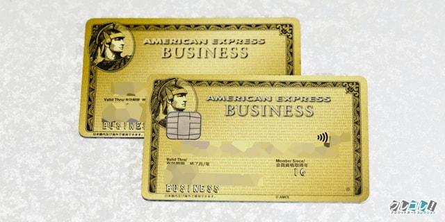 アメリカンエキスプレス・ビジネス・カード
