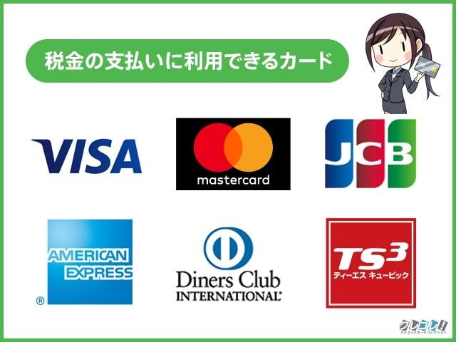 税金の支払いに利用できるカード
