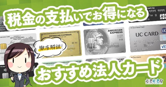 税金や法人税の支払いでポイントが貯まるクレジットカード比較