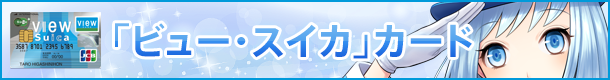 view-suica_page-banner